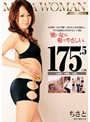 MEGA WOMAN 175.5cm