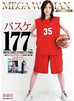 MEGA WOMAN バスケ177cm