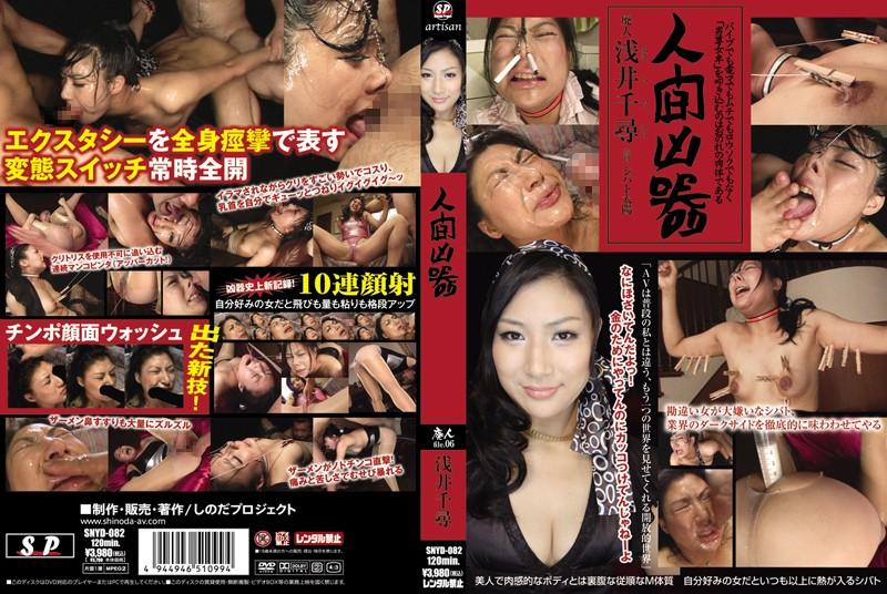 人間凶器 廃人file.06 浅井千尋