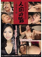 人間凶器 廃人file.06 浅井千尋 - 無料エロ動画 -