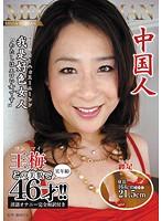 MEGA WOMAN 中国人 ダウンロード