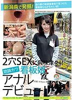 新潟県で発掘!道の駅の地酒食事処で見つけた看板娘ももかちゃん(仮)「彼氏に言えないけどアナルで気持ちよくなってみたい」2穴SEXに興味津々 ダウンロード
