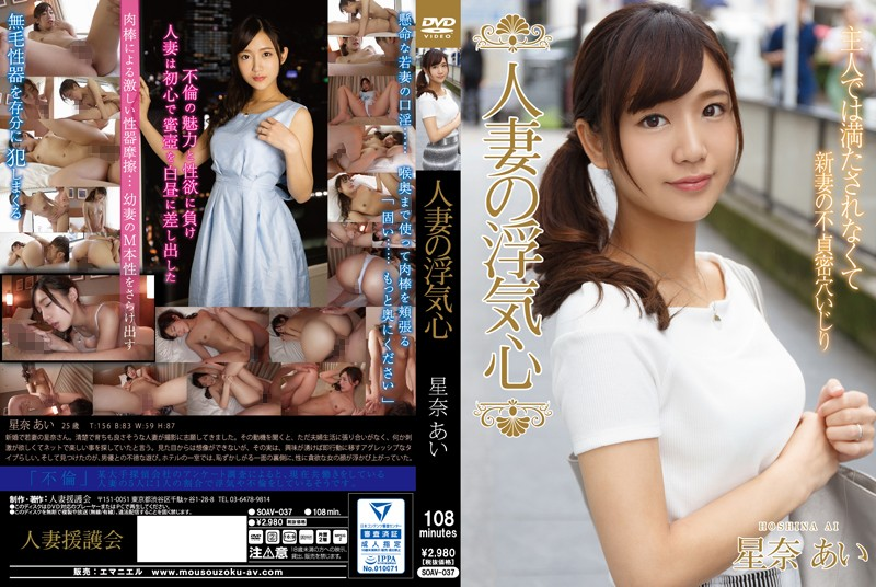 SOAV-037 Married Woman Heart of Infidelity - Ai Hoshina