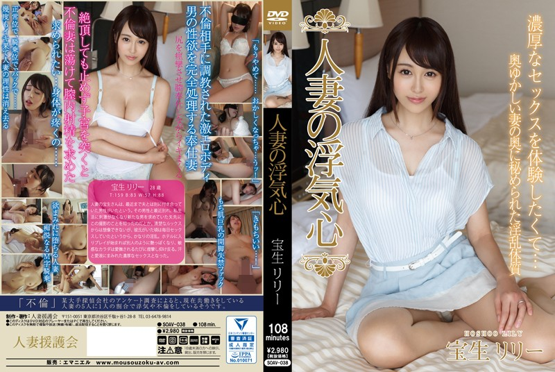 SOAV-038 A Married Woman And Her Heart Of Infidelity Lily Hosho