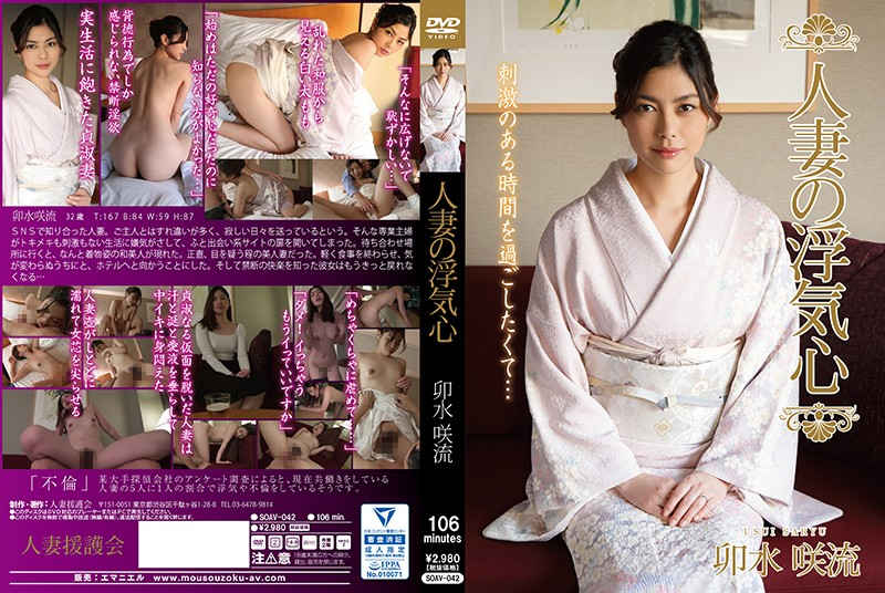 SOAV-042 A Married Woman With Thoughts Of Infidelity Saryu Usui