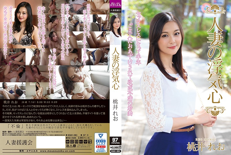 SOAV-063 Infidelity Of A Married Woman: Leo Momoi