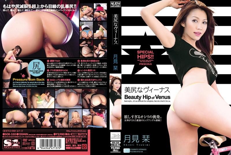 SOE-350 Fine Booty Venus Shiori Tsukimi