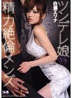 ツンデレ娘vs精力絶倫メンズ 白瀬エリナ ダウンロード