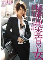秘密捜査官の女 鬼畜テロリストの淫謀 吉沢明歩 ダウンロード
