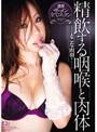 精飲する咽喉と肉体 とこな由羽(soe00518)