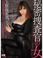 秘密捜査官の女 心身を緊縛された巨乳謀報員 上原保奈美