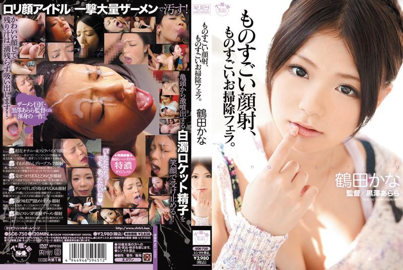 ものすごい顔射、ものすごいお掃除フェラ。 鶴田かな