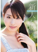 新人NO.1STYLE 正統派美少女の系譜 本田岬 ダウンロード