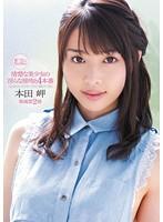 清楚な美少女の淫らな接吻と4本番 本田岬 ダウンロード