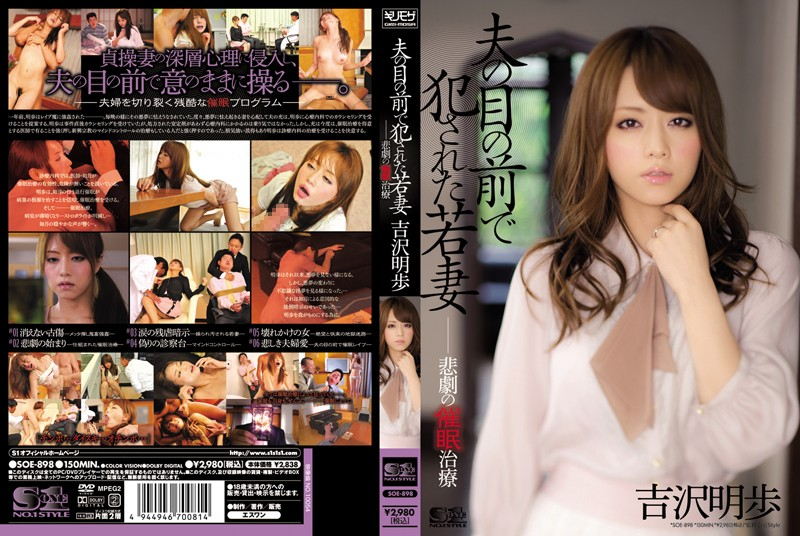 SOE-898 Wife Fucked In Front of Her Husband: Disastrous Hypnotism Cure Akiho Yoshizawa