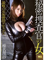 秘密捜査官の女 謀略の女体拷問テロリズム 椎名理紗