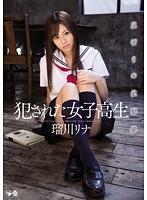 犯●れた女子校生 裏切りの放課後 瑠川リナ