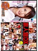 素人館DX Vol.1 ダウンロード