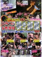 ひみつの女性専用覗き部屋 Vol.1 ダウンロード