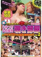 新装開店ひみつの女性専用覗き部屋 Vol.2 ダウンロード