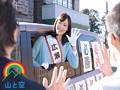 (sora00106)[SORA-106] 女性インテリ候補者が選挙活動中にまさかのお漏らし発情。変態マゾ性癖が世間に知れ渡ってしまった話。 広瀬奈々美 ダウンロード 1