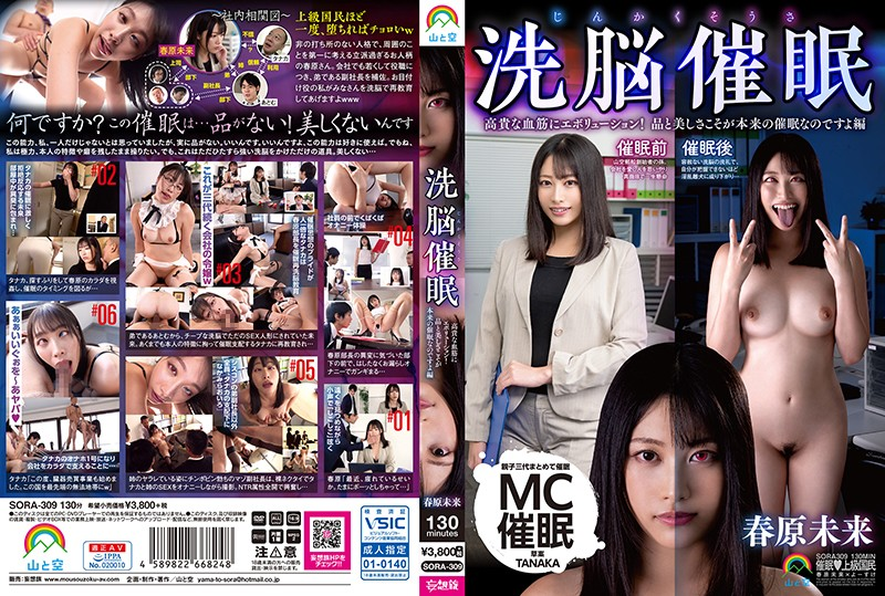 (sora00309)[SORA-309] Personality Manipulation Brainwashing H*******m Evolution Into A Noble B***dline! Quality And Beauty Is The Original H*******m Version Miki Sunohara Download