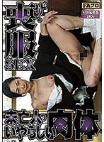 ザ・喪服SEX 未亡人のいやらしい肉体 sqis00018のパッケージ画像