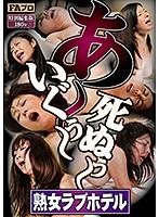 sqis00024[SQIS-024]あ〜いぐぅ〜死ぬぅ〜 熟女ラブホテル