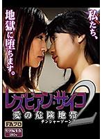 レズビアン・サイコ2 愛の危険地帯(デンジャーゾーン) ダウンロード