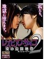 レズビアン・サイコ2 愛の危険地帯(デンジャーゾーン)