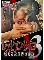 レズビアン・サイコ3 燃える女の舌づかい