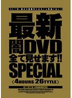 最新闇DVD全て見せます!!SPECIAL