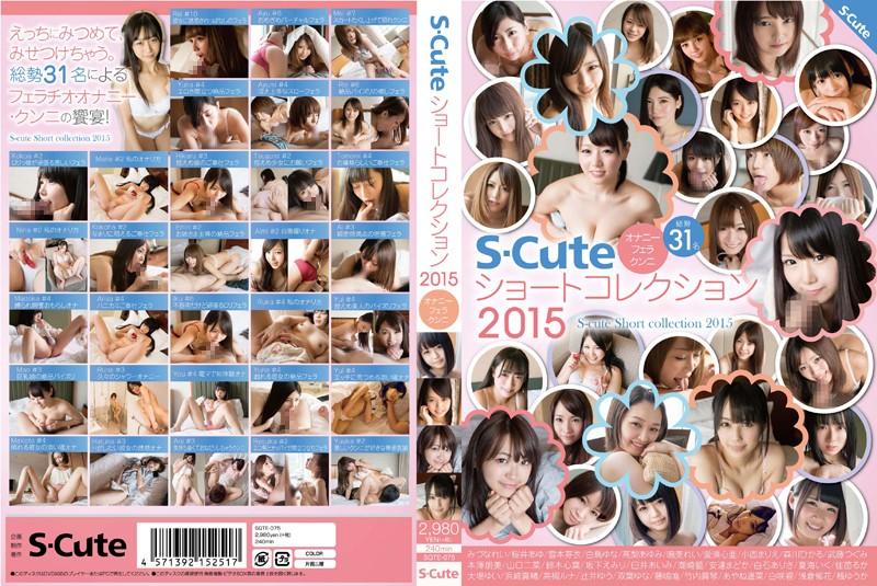 S-Cute ショートコレクション 2015