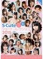 S-Cute ショートコレクション 2015(sqte00075)