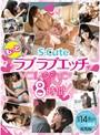 S-Cute もっとラブラブエッチコレクション 8時間(sqte00123)