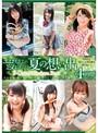 エロすぎて忘れられない夏の想い出 S-Cute Premium Best 4時間(sqte00137)