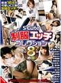 S-Cute制服エッチコレクション 8時間(sqte00192)