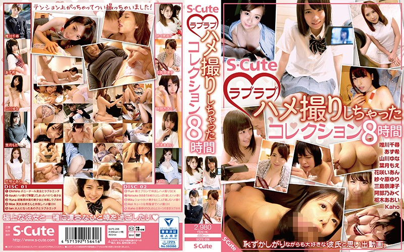 SQTE-206 S-Cute's 8-Hour Lovey-Dovey POV Fucking Collection
