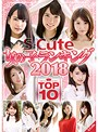 S-Cute 女の子ランキング 2018 TOP10(sqte00211)
