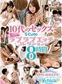 10代のセックス S-Cute 甘酸っぱいラブラブエッチコレクション8時間(sqte00248)