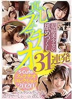超絶美少女の舐めつくし真心フェラチオ31連発 S-Cuteフェラチオコレクション2020