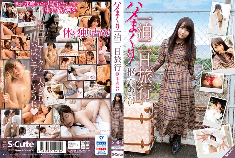 SQTE-286 Two Days And One Night Of Pure Fucking - Aoi Kururugi
