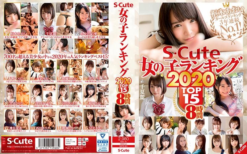 S-Cuteで人気の女の子2020[SQTE-301/S-Cute 女の子ランキング2020 TOP15 8時間]