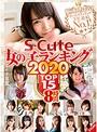 S-Cute 女の子ランキング20...
