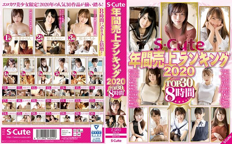 S-Cute年間売上ランキング2020 Top30 8時間