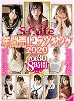 S-Cute年間売上ランキング2020 Top30 …