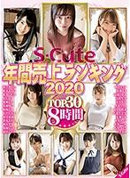 S-Cute年間売上ランキング2020 T・・・