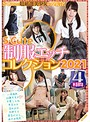 S-Cute制服エッチコレクション2021 4時間