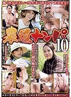 農道ナンパ 10