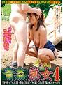 青姦熟女4 野外でマン汁垂れ流しイキ果てる淫乱オンナの性のサムネイル